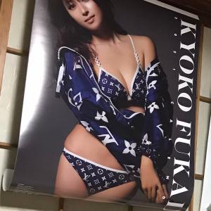 深田恭子さんのカレンダー