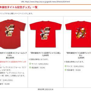 『鈴木誠也タイトル記念グッズ』ユニフォームやTシャツ6種類が登場・発売開始