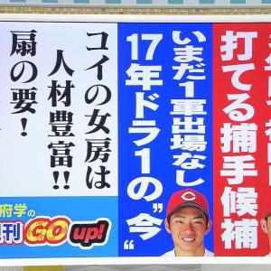北別府学の週刊 GO up!若手捕手、坂倉将吾&中村奨成【5up!】