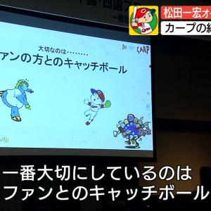 カープ松田オーナー代行が経営戦略の秘訣を講演「1番大切にしているのが、ファンの方とのキャッチボール」【プライムニュース】