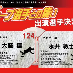 大盛&永井が参加『広島市心身障害者福祉センター文化祭 カープ選手との集い』12月8日に開催