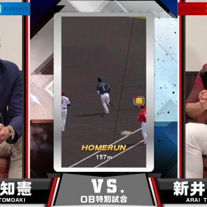 カープOB金本知憲×新井貴浩プロスピA対決動画の後編が公開!新井さん「スマホに変えます」