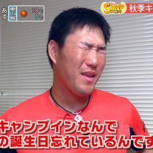 新ポジションのファースト挑戦、27歳になった磯村「(誕生日)毎年キャンプインなんでボク」【SMVP】