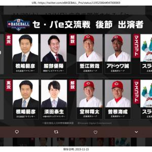 カープ4選手が解説『eBASEBALL セ・パe交流戦 後節』11月30日・12月1日12時~広島テレビホール