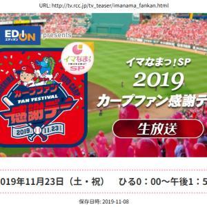 『2019カープファン感謝デー』RCCテレビで生放送、RCC PLAY!・カーチカチ!で無料LIVE配信予定