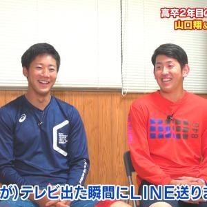 高卒2年目・1軍デビューの同級生2人、遠藤「良かったじゃん、初登板」山口「淳志のエールがしっかり届いてた」【フロントドア】