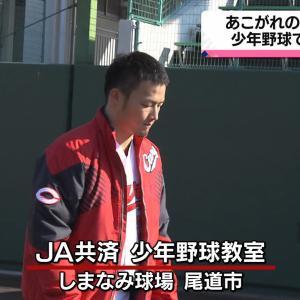 カープ薮田・磯村・曽根・上本・堂林5選手がしまなみ球場で野球教室