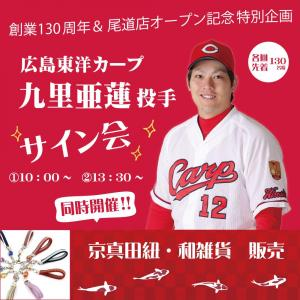カープ九里亜蓮サイン会、12月21日10時~中原三法堂尾道店