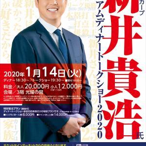 元カープ新井さんが福山でディナートークショー、1月14日18時半~福山ニューキャッスルホテル(定員500人・応募は12月20日10時~22日17時)