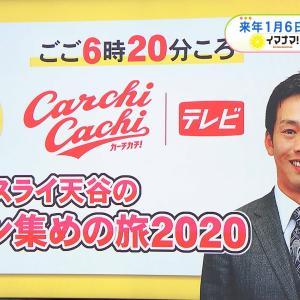 天谷さんが来年から始まる新コーナー『カーチカチ!テレビ』を告知、現役選手のサインを集める旅が月曜日に放送予定【イマなまっ!】