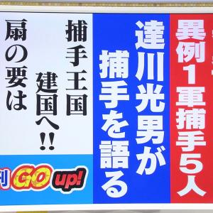 📺北別府学の週刊 GO up!1軍春季キャンプ捕手5人体制を達川さんが解説【5up!】
