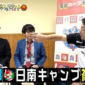 📅カープ日南キャンプ&石原単独インタビュー『Dearボス』1時間SP、2月23日16時半~広島テレビで放送予定