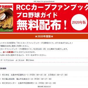 📕2020年番『RCCカープファンブック・プロ野球ガイド』3月16日~無料配布(1人3冊まで・郵送あり)