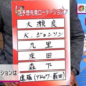 📺大野さんが開幕先発ローテ予想、大瀬良・ジョンソン・九里・床田・森下・遠藤【お好みワイド】