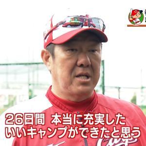 ⚾カープ沖縄キャンプが打ち上げ、田中「充実したキャンプ」佐々岡監督「守って勝つ野球をやっていきたい」
