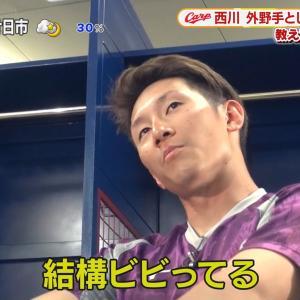 """📺打順""""どこでもできる自信はある""""西川「まぁまぁ焦ってんすよね、外野」【5up!】"""