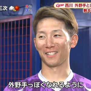 📺西川、守備面は「外野手っぽくなれるように😊」【5up!】