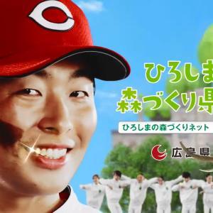 🎦カープ大瀬良出演「ひろしまの森づくり県民税」新PR動画が公開
