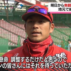 ⚾カープ選手が地元マツダスタジアムで練習、田中「選手は開幕に向けて、一生懸命調整するだけ」【テレビ派】