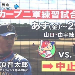⚾3月27~29日カープ2軍練習試合は中止、代わりにチーム練習を実施予定【イマナマ!】