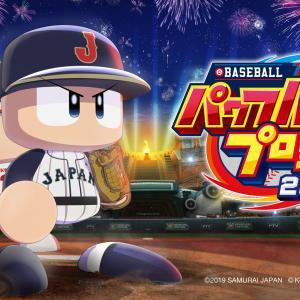 🎮最新作『eBASEBALLパワフルプロ野球2020』Switch とプレステ4 の2パターンで登場