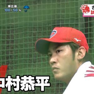 ⚾カープ2軍は大野練習場で調整、中村恭が投球練習・1軍は明日から練習再開【テレビ派】
