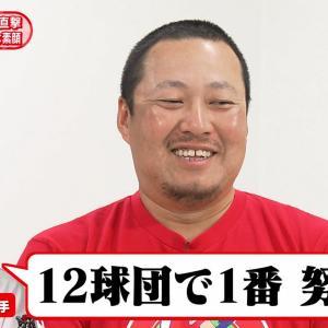 📺同期の安部曰く、12球団いちの努力家・松山「やってますよ、っていうのを出したくないじゃないですか」【スポラバ】