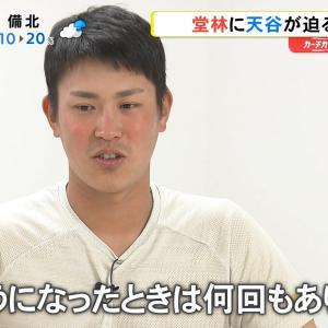 📺堂林×天谷さん対談、堂林「腐りそうになったありました。でも諦めずにやってきた」【イマナマ!】