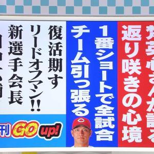 📺北別府学の週刊 GO up!梵さんが田中広輔を解説「ケガなく頑張ってもらいたい」【5up!】