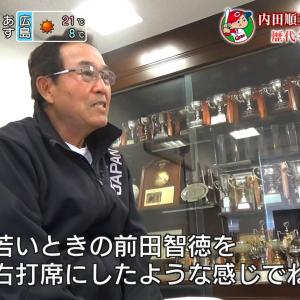 📺元カープ打撃コーチ、内田さんが語る鈴木誠也「若い時の前田を右にしたような感じ、1番は負けん気が強い」【プライムニュース】
