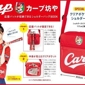 📕宝島社のバッグ付きカープ本『カープ坊や 応援バットが収納できるショルダーバッグBOOK』新登場