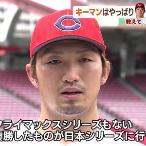 💬無観客試合での開幕へ、鈴木誠也「優勝したものが日本シリーズに行く、まずはそこを目指してやる」【5up!】