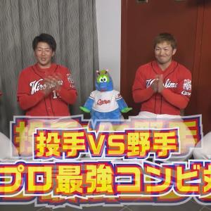 🎦大瀬良&床田vs鈴木誠也&野間、2対2のパワプロ2020対決動画が公開