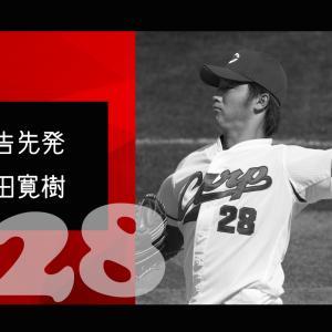 【カープ予告先発】9月18日は中6日で床田寛樹、ヤクルトはスアレス