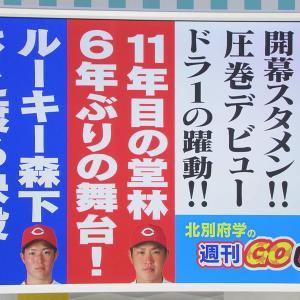 📺北別府学の週刊 GO up!梵さんが11年目の堂林&ルーキー森下を解説【5up!】