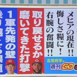 📺北別府学の週刊 GO up!梵さんがメヒア&遠藤を解説【5up!】