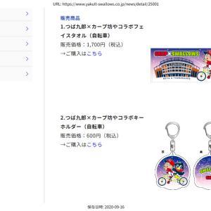 🆕『つば九郎×カープ坊や』コラボグッズ3種類が登場❗9月18日10時半~ヤクルト公式グッズショップ・ネットで発売