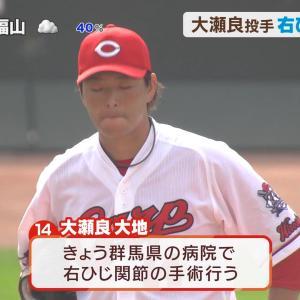 ⚾カープ大瀬良大地が右ひじ手術、復帰時期は未定【5up!】