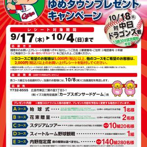 🎫ゆめタウンがカーププレゼントキャンペーン開催、期間中2,000円以上購入で観戦チケットなど抽選