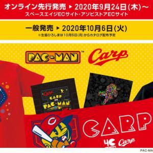 🆕『カープ×パックマン』コラボグッズが新登場、増田セバスチャン氏デザインなど全8種類