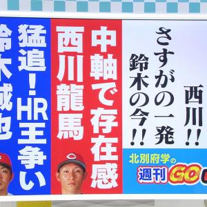 📺北別府学の週刊 GO up!梵さんが主力2選手、西川龍馬&鈴木誠也を解説【5up!】