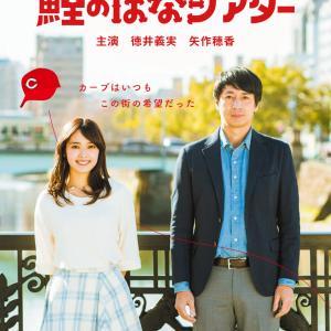 📀映画館で上映された『鯉のはなシアター』~広島カープの珠玉秘話を映像化したシネドラマ~ が DVD になって登場❗