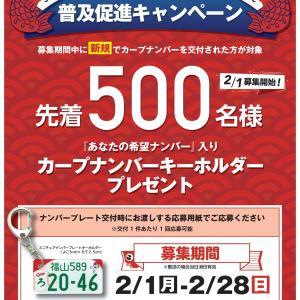 🎏福山市がカープナンバープレート普及促進キャンペーン、2月1日から募集・先着500人にキーホルダーのプレゼント
