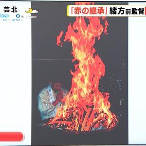 🔥監督時代は月1で護摩行、緒方孝市さん「いろんな思いをぶつけて、答えが返ってくる時間だった」【イマナマ!】