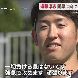 ⚾課題は制球力、遠藤「規定投球回は絶対成し遂げたい」【5up!】