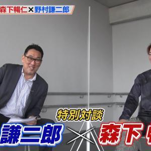 ⚾野村謙二郎さんと対談、森下「ローテーションを守って規定投球回、そして1本ホームラン打ちたい」【元気丸】