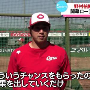 ⚾野村・上本・坂倉が1軍に合流、野村は21日オープン戦に登板予定【テレビ派】