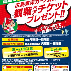 🎟️抽選で毎週カープ観戦チケットが当たる、3月22日~フジグラン広島がキャンペーン