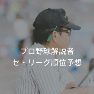 ⭕プロ野球解説者&評論家の2021年セ・リーグ順位予想一覧まとめ