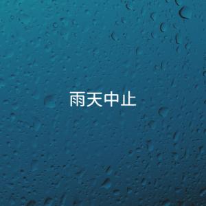 2019年9月18日(水) カープ×DeNA戦は雨天中止、振替試合は翌19日18時~(チケット一般販売は18日15:45~)